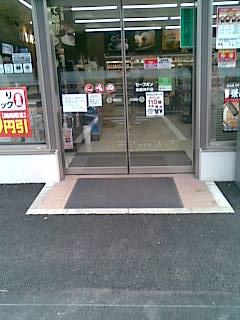 セーブオン高崎神戸4