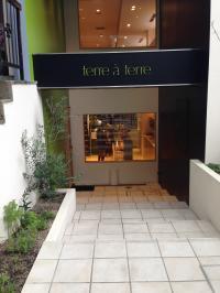 半地下な店舗