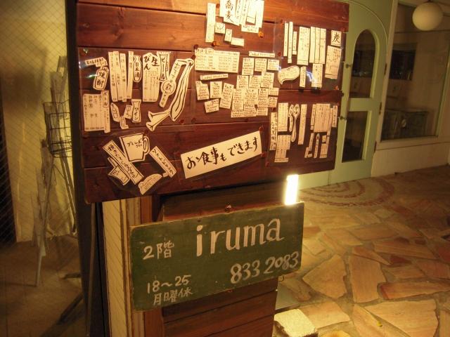 iruma20130525-002
