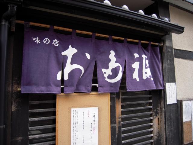 お多福20130526-001
