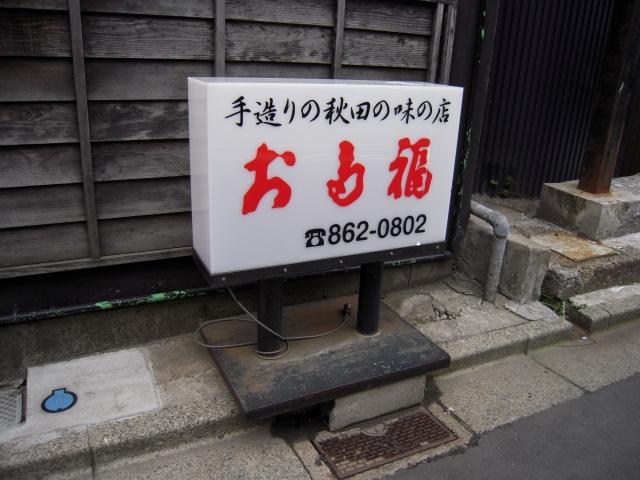 お多福20130526-002