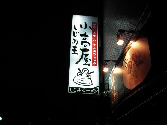 小高屋しじみ王20130626-002