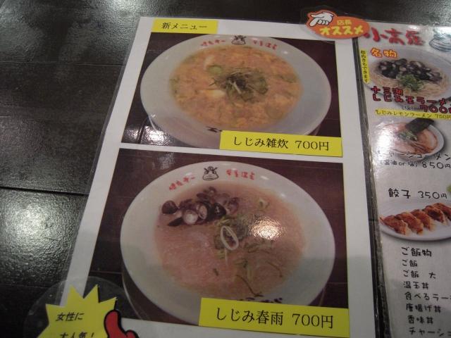 小高屋しじみ王20130626-006