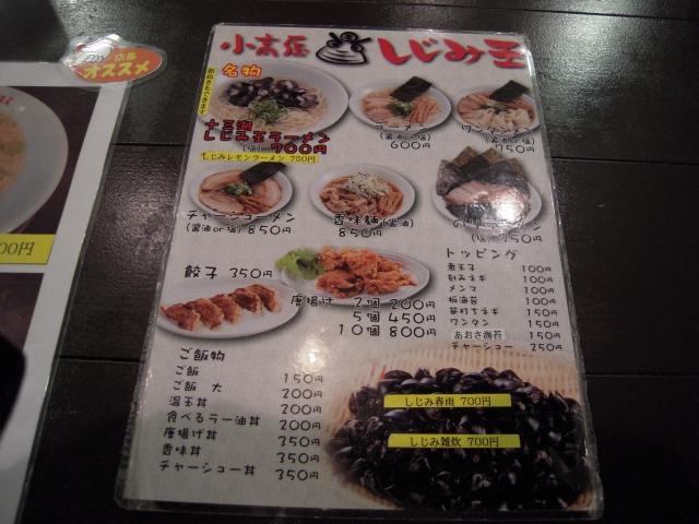 小高屋しじみ王20130626-005