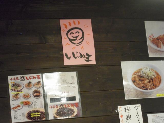 小高屋しじみ王20130626-004