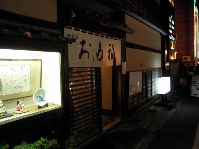 お多福20130617-001