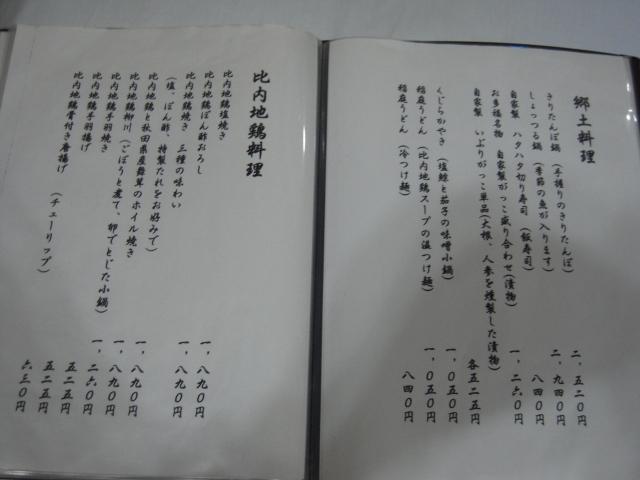 お多福20130617-002