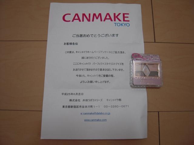 懸賞20130616-001