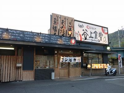 谷上食堂 (1)