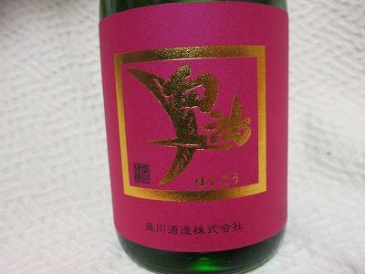 白鴻 四段仕込み純米酒 (2)