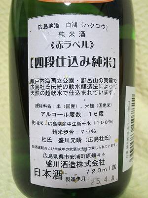 白鴻 四段仕込み純米酒 (4)