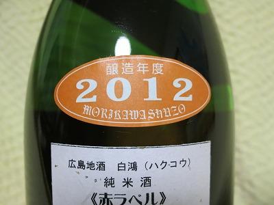 白鴻 四段仕込み純米酒 (5)