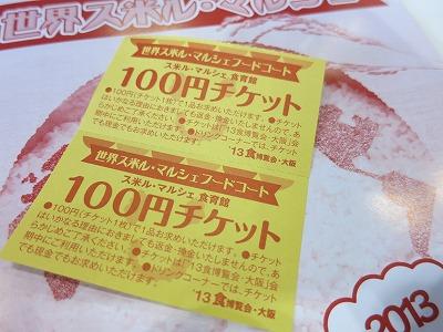 食の博覧会 (15)