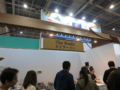 食の博覧会 (9)