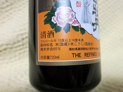 司牡丹 純米 (4)
