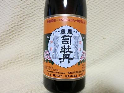 司牡丹 純米 (3)