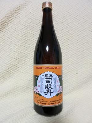 司牡丹 純米 (2)