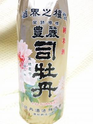 司牡丹 純米 (1)