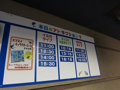 須磨海浜水族園 (5)