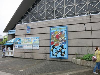 須磨海浜水族園 (2)
