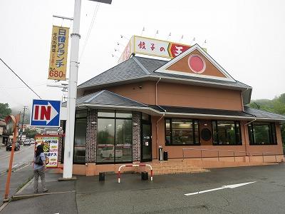 餃子の王将 鈴蘭台店 (1)