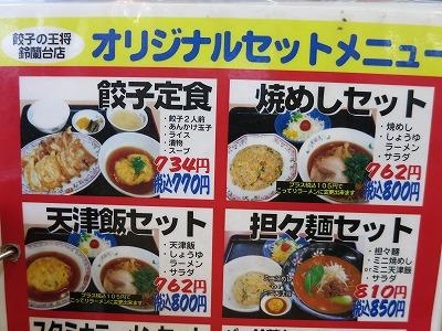 餃子の王将 鈴蘭台店 (9)