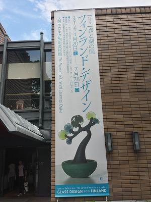 東洋陶磁美術館(フィンランド) (3)