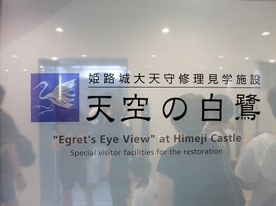 姫路城 天空の白鷺 (9)