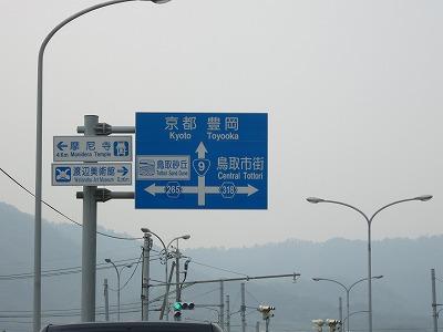 20130727_鳥取砂丘 (10)