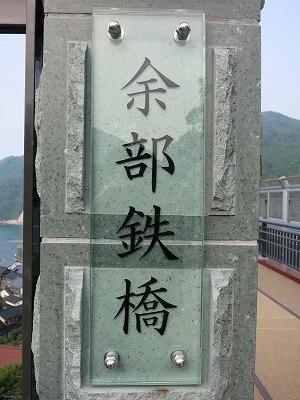 餘部鉄橋 (10)