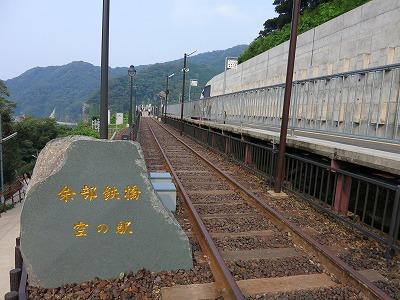 餘部鉄橋 (12)