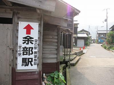 餘部鉄橋 (16)