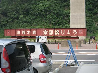 餘部鉄橋 (19)