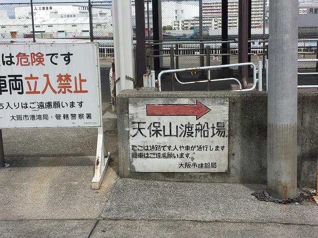 20130803 天保山渡船(5)