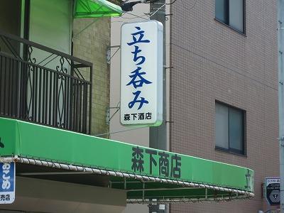 森下酒店 (5)