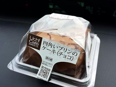 四角のプリンケーキ(チョコ) (1)