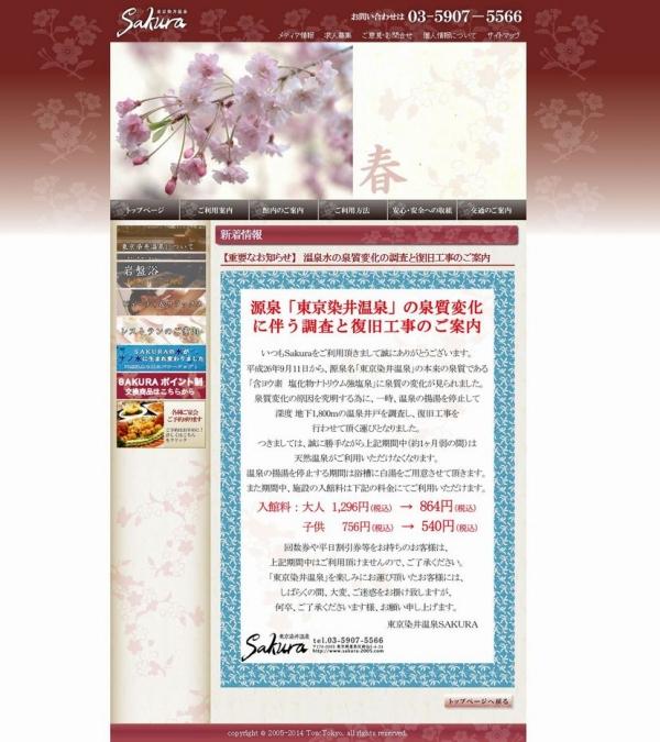 www_sakura-2005_com_archives_4520.jpg