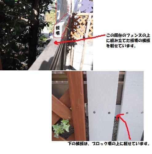 20130505板塀⑧