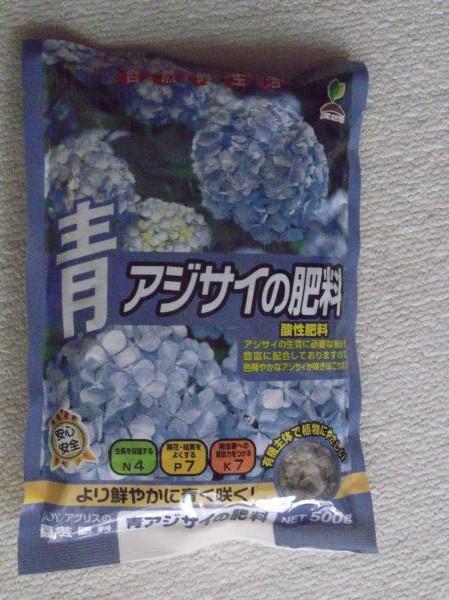 20130611紫陽花肥料