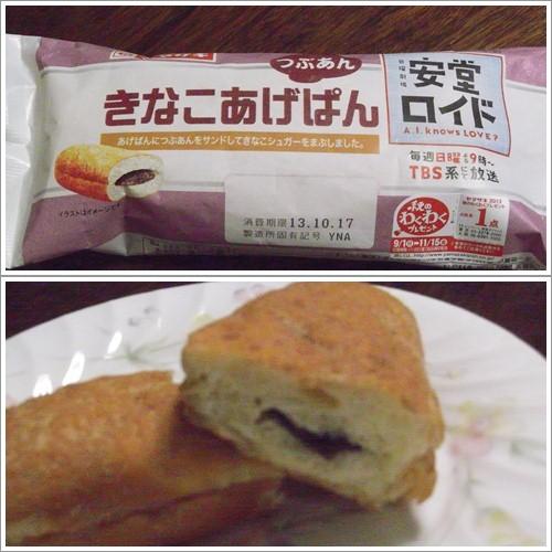 20131017揚げパン
