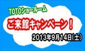 201309TOTO.jpg