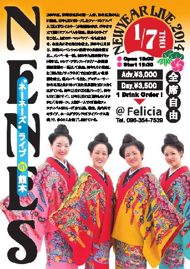 熊本ライブ2