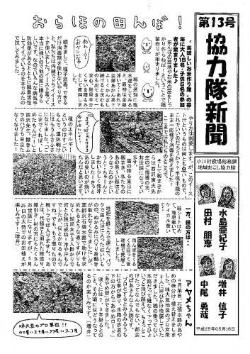 新聞13-1