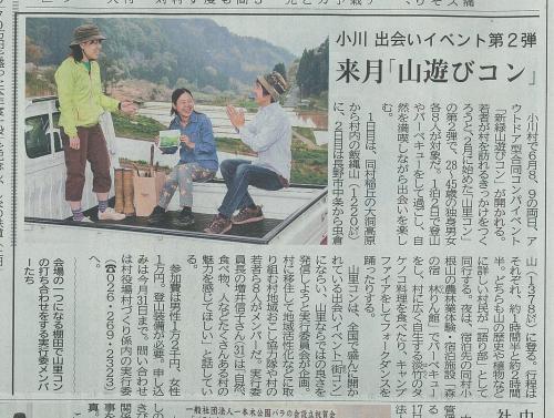 山遊びコン記事
