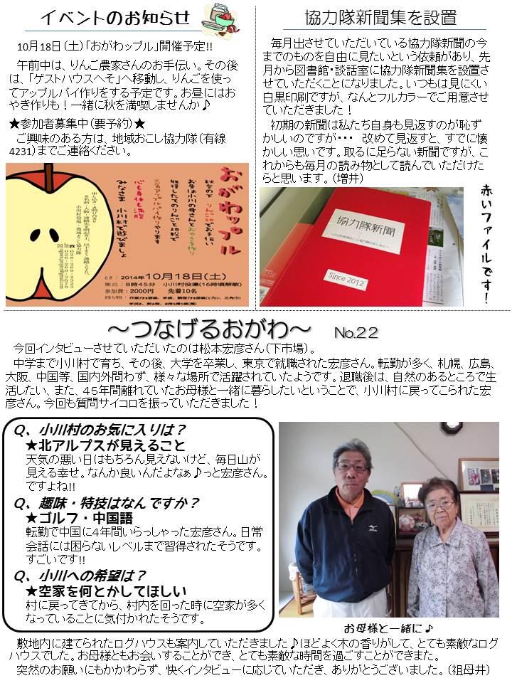 第29号協力隊新聞2