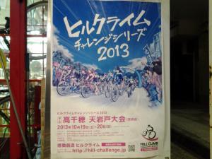 サイクルイベント1