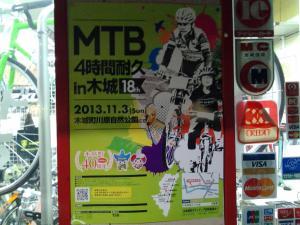 サイクルイベント2