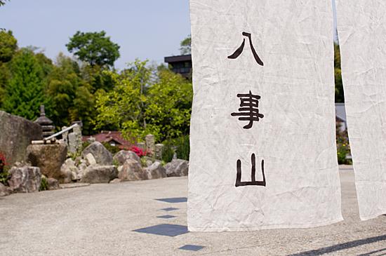 八事興正寺-6