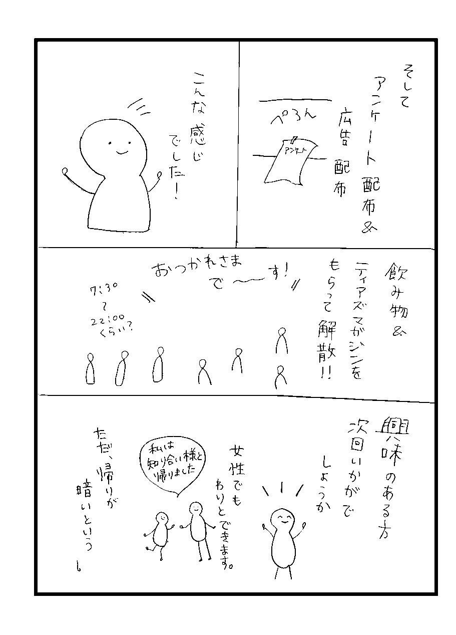 設営編0008