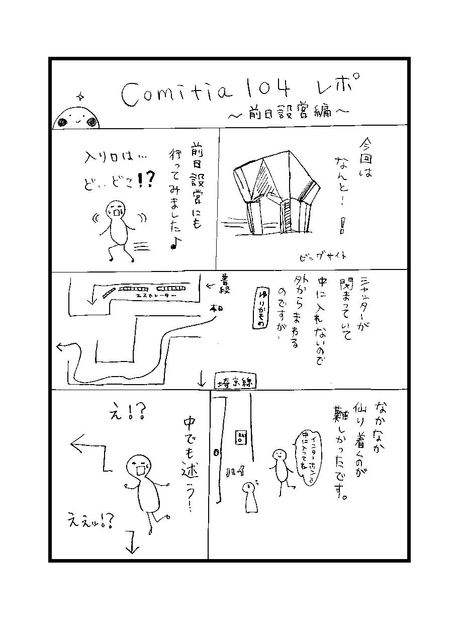 設営編0004